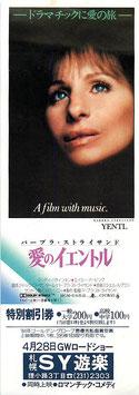 愛のイエントル(札幌SY遊楽/特別割引券)