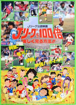 Jリーグ100倍楽しく見る方法!!(ポスター邦画)
