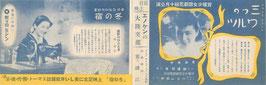 冬の宿/三つのワルツ(帝国ミシン・タイアップ/宣材)