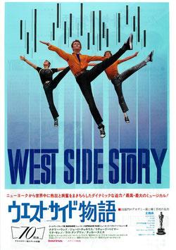 ウエストサイド物語(札幌劇場/チラシ洋画)