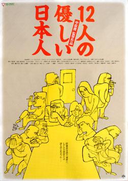 12人の優しい日本人(ポスター邦画)