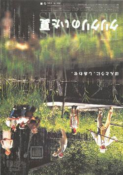 クリクリのいた夏(館名ナシ/チラシ洋画)