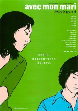 アベックモンマリ(シアターキノ/チラシ邦画)