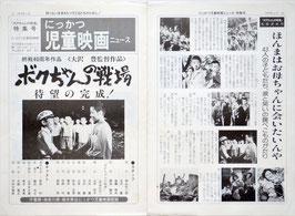 ボクちゃんの戦場・特集号(にっかつ児童映画ニュース/チラシ邦画)