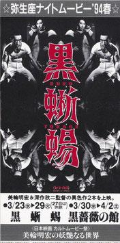 黒蜥蜴/黒薔薇の館(弥生座/前売半券)