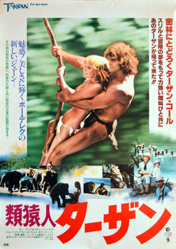 類猿人ターザン(ポスター洋画)