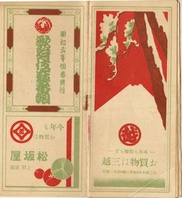 歌舞伎座番組(昭和六年初春興行プログラム)
