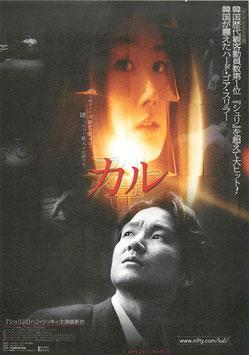 カル(札幌劇場/チラシ・韓国映画)