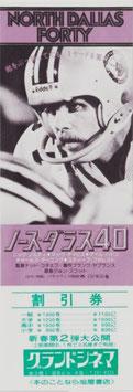 ノース・ダラス40( グランドシネマ/映画割引券洋画)
