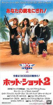 ホット・ショット2(映画前売半券)