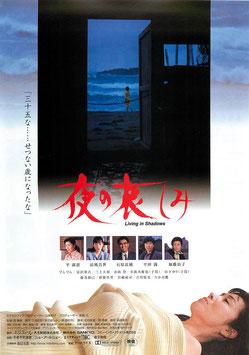 夜の哀しみ(新宿東映パラス他/チラシ邦画)