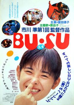 BU・SU(ぶす/ポスター邦画)