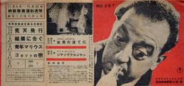 職場の公休日/赤ちゃん/世界の涯てに/ジャンヴァルジャン(新宿映画劇場・週報/チラシ洋画)