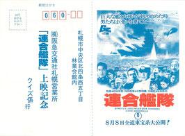 連合艦隊(上映記念クイズ/宣材)