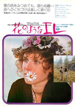 花のようなエレ(有楽町シネマ1/チラシ洋画)