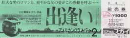 出逢い/アメリカングラフィティ2(未使用前売券)