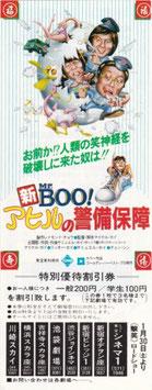 新MrBOOアヒルの警備保障(川崎スカイ他/特別割引券)