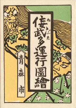 倭武多(ねぶた)運行図繪(美術/青森市)