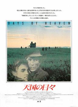 天国の日々(三越名画劇場/チラシ洋画)