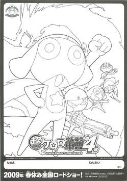 超ケロロ軍曹 第4弾(ぬりえ・チラシ・アニメ)