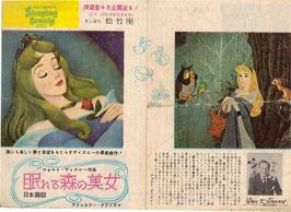 眠れる森の美女(札幌松竹座/チラシ・アニメ)