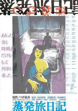 蒸発旅日記(シアターキノ/チラシ邦画)