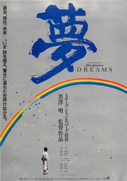 夢(DREAMS/苫小牧日劇・チラシ邦画)