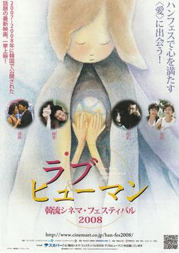ラブ・ヒューマン 韓流シネマ・フェスティバル2008(札幌劇場/チラシ・アジア映画)