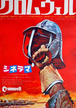 クロムウェル(ポスター洋画)