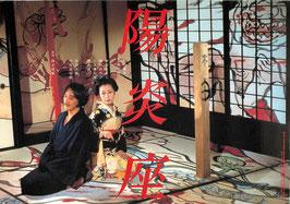 陽炎座(シアターキノ/チラシ邦画)