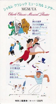 シャルレ・クラシック・ミュージカル・シアター(前売半券・洋画)