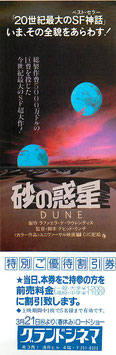 砂の惑星(グランドシネマ/特別優待割引券)