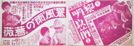 黎明以前/暴風雨の薔薇(松竹ニュース32/チラシ邦画)