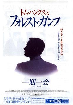 フォレスト・ガンプ・一期一会(東宝日劇/チラシ洋画)