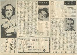 ブラウンの千両役者/あきれた連中(銀映座/チラシ邦洋画)