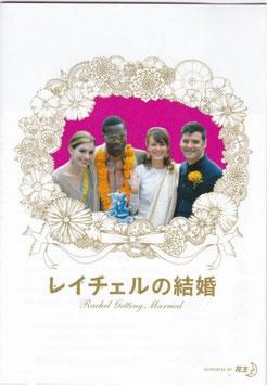 レイチェルの結婚(宣材・チラシ)
