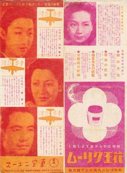 白い壁画/青春気流(東宝ニュース/原節子・チラシ邦画)