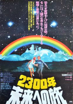 2300年未来への旅(ポスター洋画)
