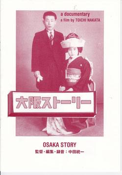 大阪ストーリー(プレスシート邦画)
