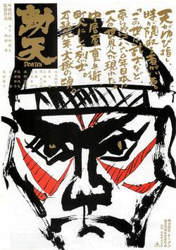 動天(ロッポニカ札幌/チラシ邦画)