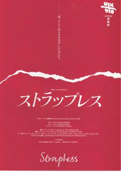 ストラップレス(シネマロキシ/チラシ洋画)