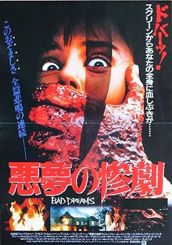 悪夢の惨劇(アメリカ映画/プレスシート)