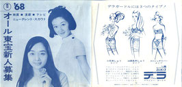 1968オール東宝新人募集(宣材・チラシ邦画)