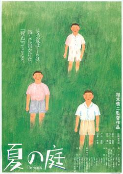 夏の庭(シアターキノ/チラシ邦画)
