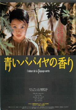 青いパパイヤの香り(シアターキノ/チラシ洋画)