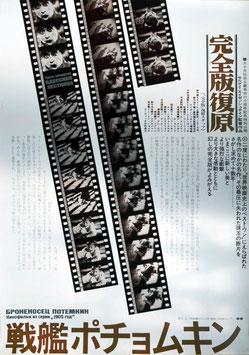 戦艦ポチョムキン(完全復元版/ポスター洋画)
