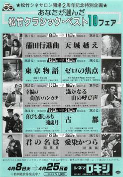 あなたが選んだ松竹クラシック・ベスト10フェア(シネマロキシ/チラシ邦画)
