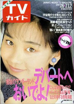 TVガイド北海道版(1486号/TV雑誌)
