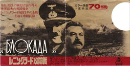 レニングラード攻防戦(前売半券・洋画)