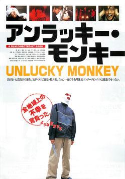 アンラッキー・モンキー(シアターキノ/チラシ邦画)